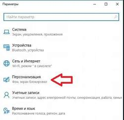 Персонализация Windows 10