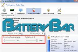 Программы для проверки аккумулятора ноутбука
